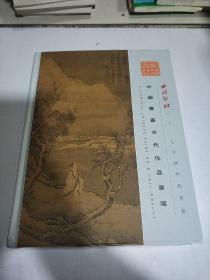 西泠印社2017年秋季拍卖会 中国书画古代作品专场