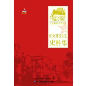 中央苏区文艺丛书:中央苏区文艺史料集
