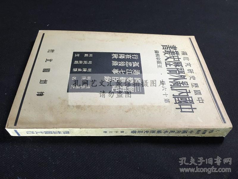 低价品好 中国内乱外祸历史丛书第十六册 三朝野纪等五种》 1936年初版 原装好品一册全