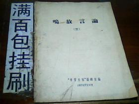 鸣放言论(三)(1957年7月)