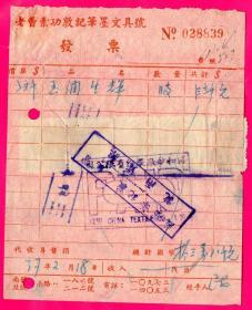 民国印花税票--中华民国37年老曹素功敦记笔墨文具号发票,贴税票5张