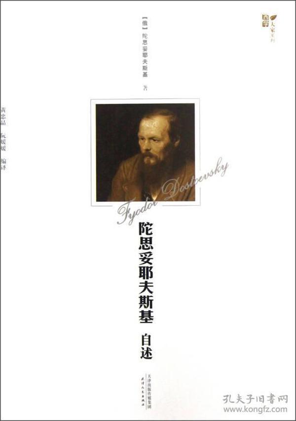 西学大家系列:陀思妥耶夫斯基自述