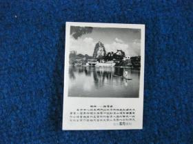 老照片:桂林——独秀峰
