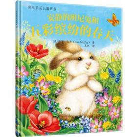 安静的班尼兔和五彩缤纷的春天