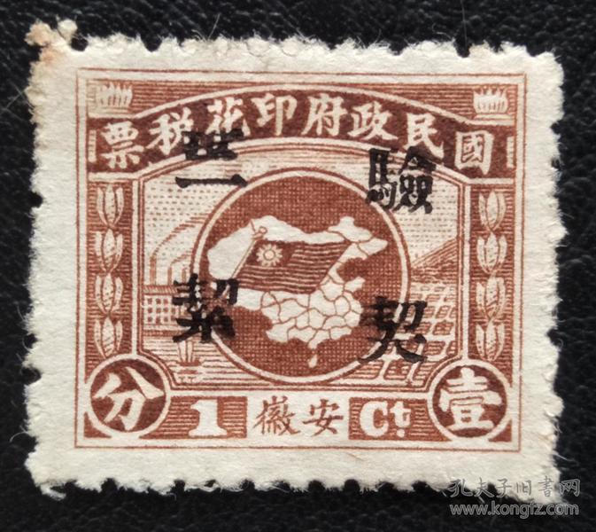 783: 民国安徽省名版版图旗印花税票1分,加盖验契三絜