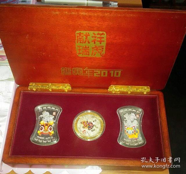 """稀少的2010虎年""""祥虎献瑞""""彩银纪念章限量版"""