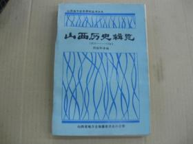 山西历史辑笕(1909---1943)