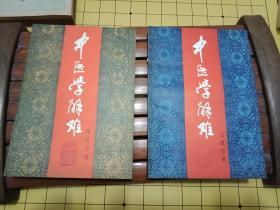 中医学解难 金匮分册+  内经分册    2册和售  都是一版一印