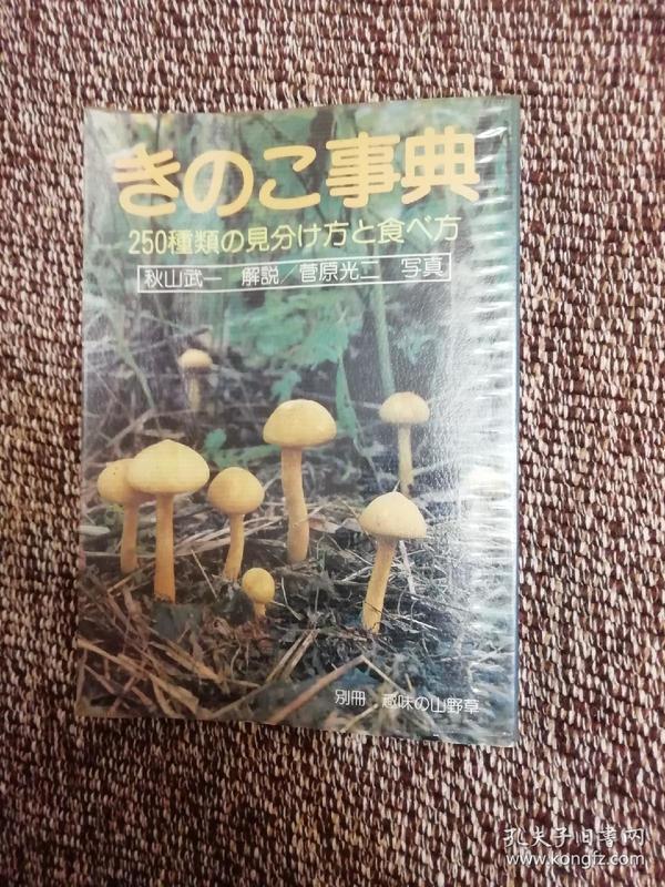 日文原版:きのこ事典•250种类の见分け方と食ベ方(蘑菇事典•250种辨别方法和吃法)