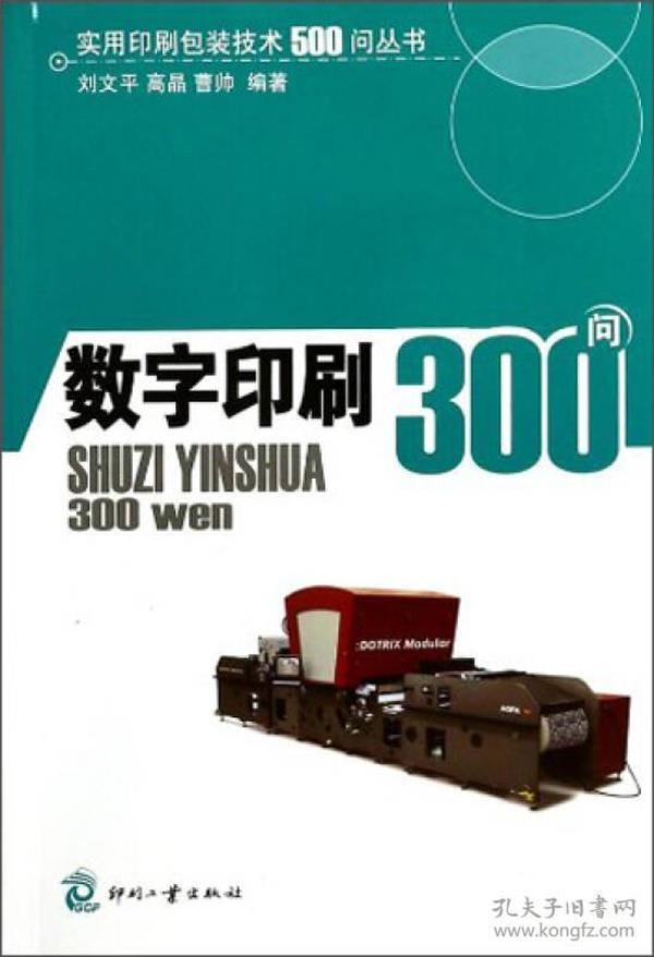 实用印刷包装技术500问丛书:数字印刷300问