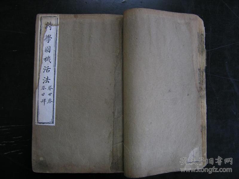 清代早期大开本《新刊校正增补圆机诗学活法全书》2册合订1厚册,计88个筒子页176面