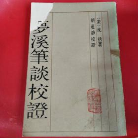 梦溪笔谈校证(上)册(32开品如图