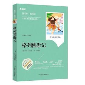 格列佛游记(新课标·新阅读)
