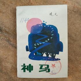 《神马》(儿童诗和童话诗集)1986年一版一印3800册