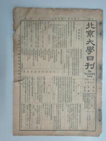 民国报纸《北京大学日刊》1925年第1674号 8开2版  有档案报告 要件等内容