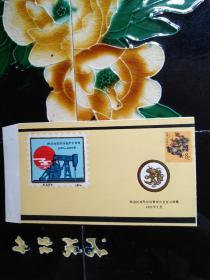 河南油田原油稳产十周年(纪念封)1978-1988年