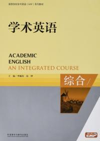 (正版)学术英语综合教程