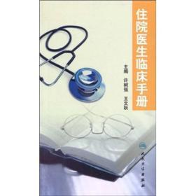 住院医生临床手册