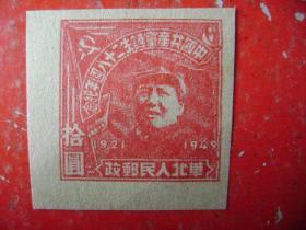 1-7.1949年华北人民邮政中国共产党诞生28周年纪念邮票,10元,1枚