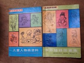 大世界画库:儿童人物画资料+中外娃娃图案集【2本合售】