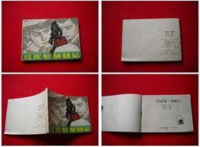 《红皮包侦破记》,辽美1984.9一版一印60万册,6135号,连环画.