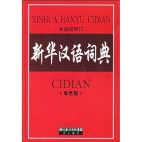 新华汉语词典(双色版)(精)