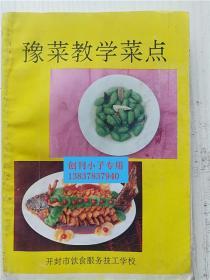 豫菜教学菜点(内收255个菜点)烹饪类