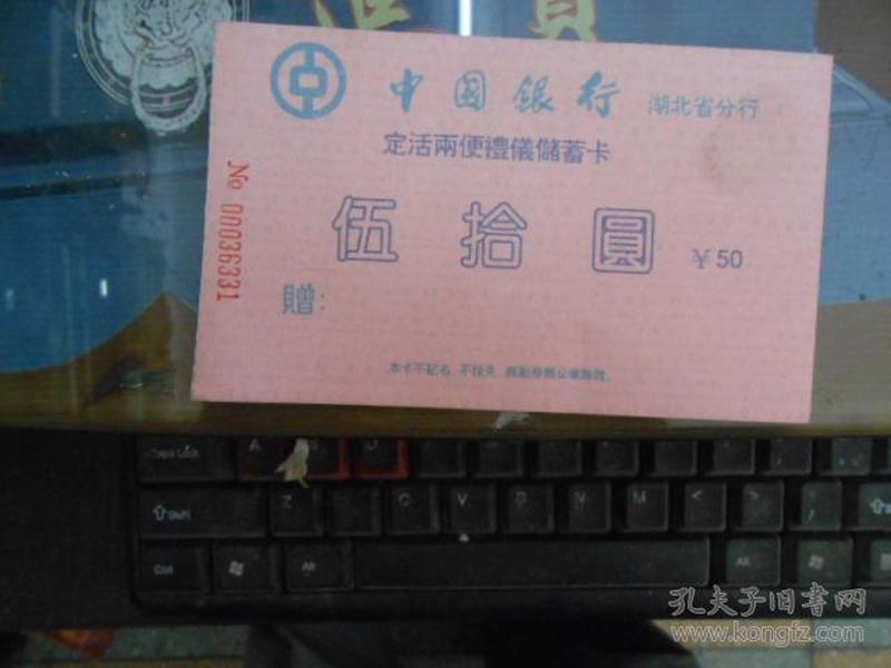 中国银行湖北省分行---订活两便储蓄卡