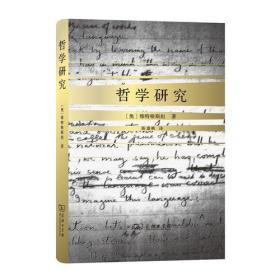 哲学研究 (16开精装 全一册)