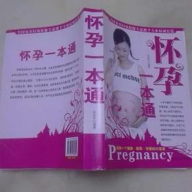 怀孕一本通