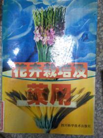 特价!花卉栽培及药用9787536432871