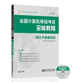 9787563537358全国计算机等级考试全能教程:二级公共基础知识(第2版)