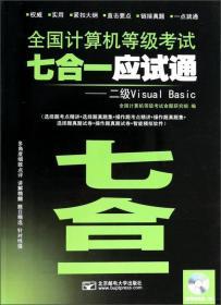 全国计算机等级考试七合一应试通:二级Visual Basic