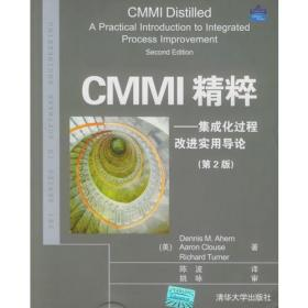 CMMI精粹:集成化過程改進實用導論