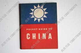 【现货 包邮】1942年二战美军《Pocket guide to China》(来华入境指南) --- 美军飞虎队援华珍贵文献资料,二战抗战,包含:如何辨别日本鬼子 how to spot a jap