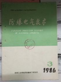《防爆电气技术 1986第3期》超过常压条件下可燃性气体爆炸极限的研究、转子冲片精密导向复式冲模.....
