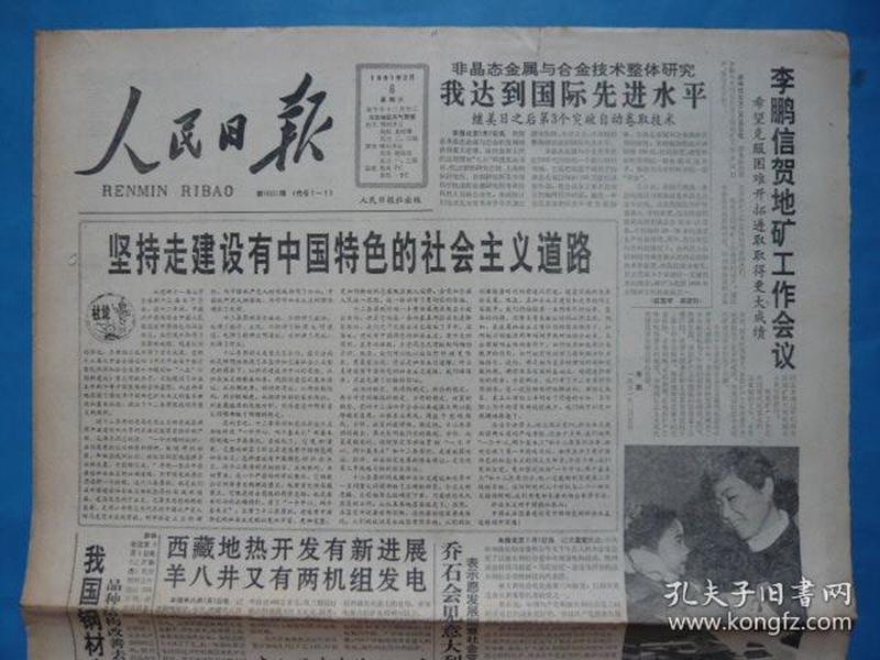 《人民日报》1991年2月6日庚午年十二月廿二。国务院总理李鹏。茅台醇香何处来?