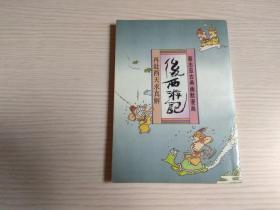 蔡志忠古典幽默漫画:后西游记——再赴西天求真解