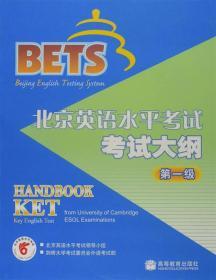 北京英语水平考试:第一级考试大纲
