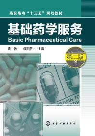9787122277039基础药学服务(向敏)(第二版)