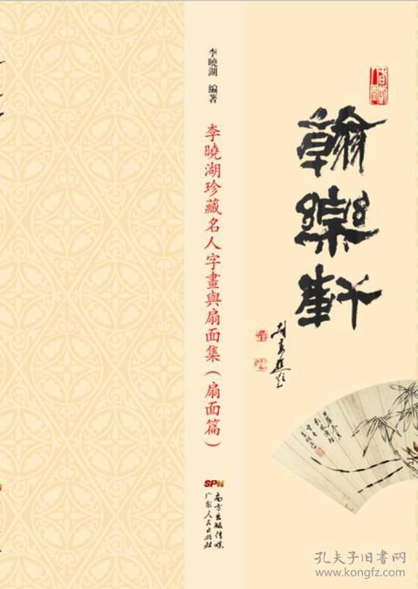 李晓湖珍藏名人字画与扇面集-(一套两册)