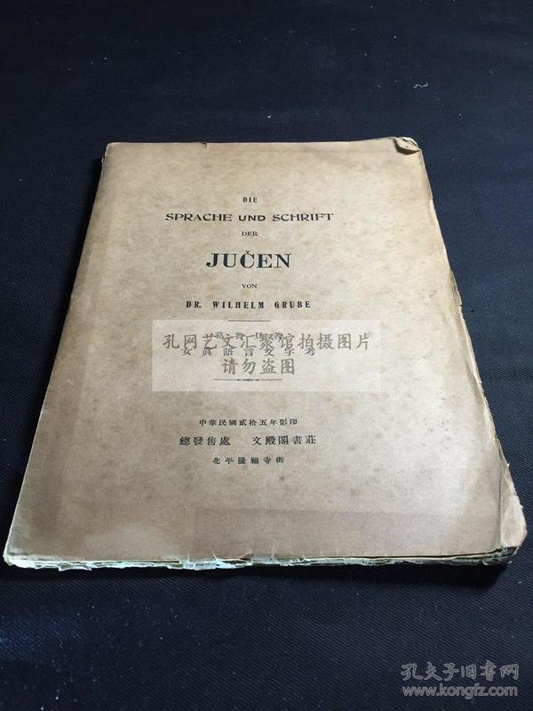 全网孤本 《女真语言文字考》 1936年文殿阁影印本 毛边本原装大开好品一册全 标志着女真语文学的正式形成