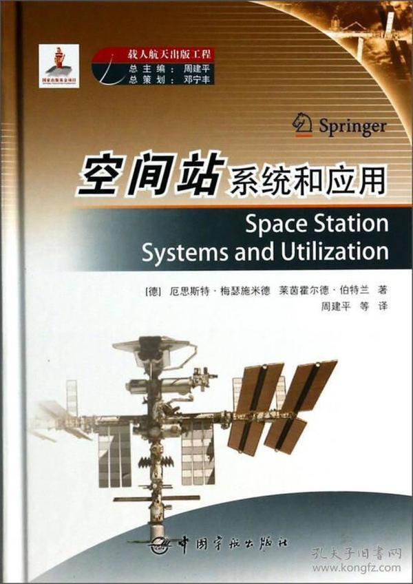 空间站系统和应用