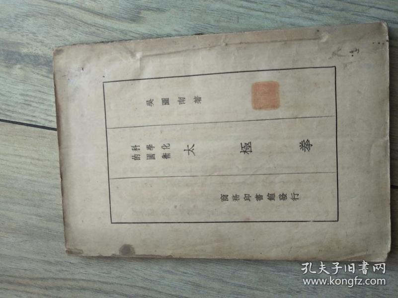 科学化的国术太极拳  吴图南著 商务印书馆 一版一印