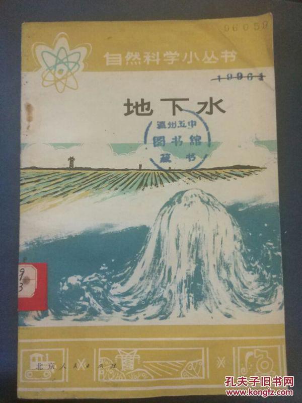 自然科学小丛书【地下水】地壳中的水——地下水,凿井利用地下水,地下