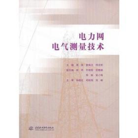 T-电力网电气测量技术