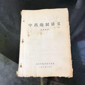 中药炮制讲义 试用教材 北京中医学院中药系1975年