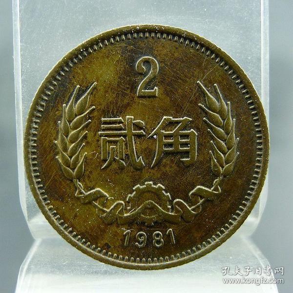 铜两角1981年黄铜贰角纪念币收藏第三版人民币收藏保真保老古董古玩收藏