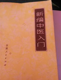 新编中医入门