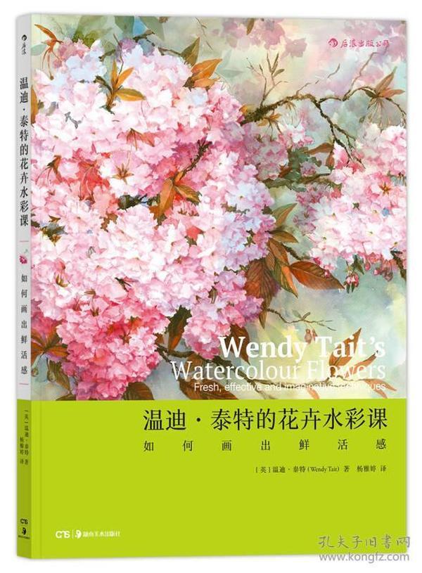 温迪·泰特的花卉水彩课:如何画出鲜活感
